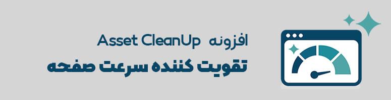 افزونه سرعت وردپرس Asset CleanUp