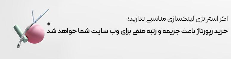 جریمه خرید رپورتاژ آگهی