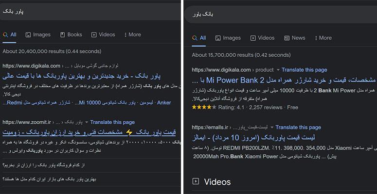 جستجوی پاوربانک در گوگل