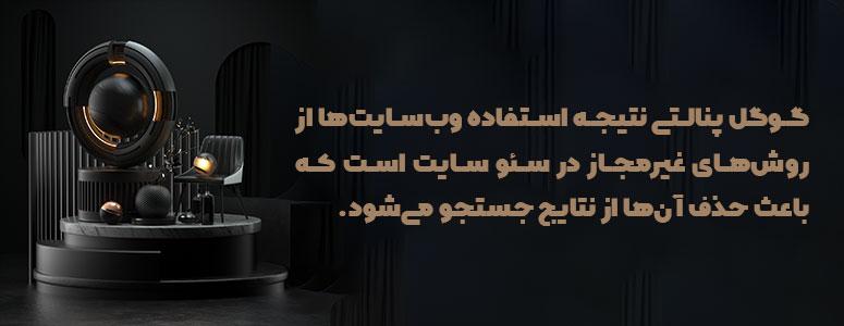 دلیل پنالتی شدن سایت و رفع آن