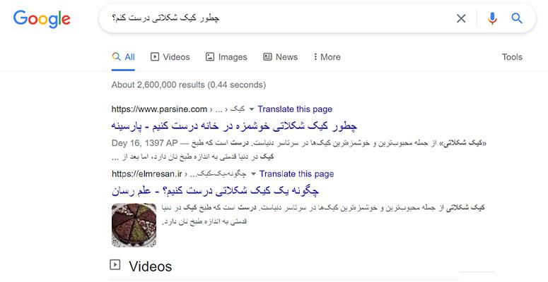 هوش مصنوعی موتور جستجو گوگل